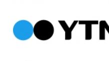 YTN, 사장 선임절차 확정…25일 공모 시작