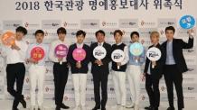 엑소(EXO), 한국관광 해외광고 모델 됐다