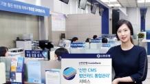 신한銀, CMS 법인카드 통합관리 서비스 오픈