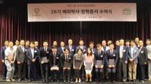 일주학술문화재단, '제26기 해외박사 장학증서 수여식' 개최-copy(o)1