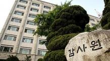 감사원, '한미硏 청탁메일' 홍일표 부인에 중징계 요구