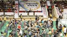 '안양사이버과학축제' 성황..시민 5만명 참가