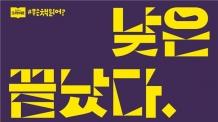 매달 마지막 금요일은 '심야책방의 날'… 6월29일 77개 서점 참여