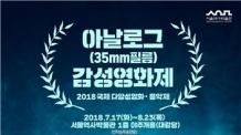 """서울역사박물관 """"35㎜ 필름영화 감성 찾아오세요"""""""