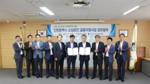 <지면용>인천신용보증재단-KEB 하나은행, 소상공인 금융지원 업무협약 체결