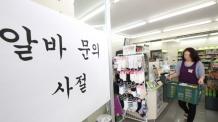 [최저임금 불복종 ④] 어쨌든 제품가격 인상ㆍ무인화 바람 거세진다