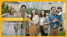 KB손보 김연아 '하하하 송' 캠페인