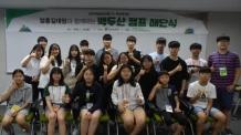 태광그룹 일주학술문화재단, '백두산 캠프' 해단식 진행