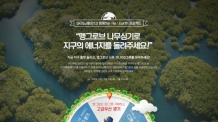 (온0900) SK이노베이션, 맹그로브 1만 그루 기부 캠페인