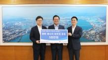 동서발전, 행복에너지 바우처 5000만원 기부