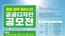 홍릉지역 과학기술 클러스터로 재도약…공공디자인 공모전 개최