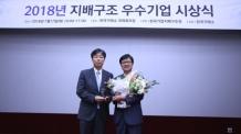 CJ프레시웨이, 2018 지배구조 우수기업 선정