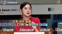 '장관 표창' 원걸 혜림, 4개 국어 섭렵 특급 공부법 공개