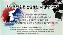 '항일독립운동 선양체험 사진공모전' 내달 1일까지 접수