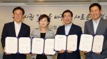 국토부-수도권 광역자치단체 국토교통 업무 협약