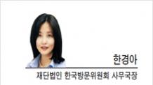 [라이프칼럼-한경아 한국방문위원회 사무국장] 환대 : 작은 노력이 주는 큰 감동