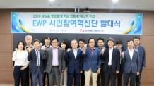 동서발전, 'EWP 시민참여혁신단' 발족
