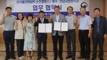 순천폴리텍대학, 광주전남병무청과 직업훈련 협약