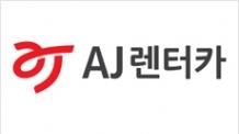 "AJ렌터카, 카셰어링 스타트업 인수…""종합 모빌리티 서비스 기업 도약"""