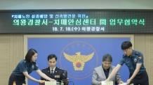 의왕시보건소ㆍ의왕경찰서, 치매어르신 실종예방 협약 체결