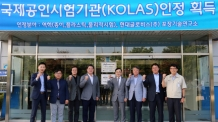 현대글로비스 포장기술연구소, 국제공인시험기관으로 인정