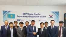 예보, 카자흐스탄 예보기금 보험금지급시스템 구축 돕는다