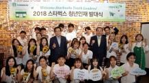스타벅스, 커뮤니티 스토어 청년인재 4기 활동 시작