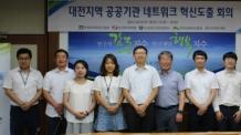 대전지역 사회적가치 실현 모색…혁신 공공기관 네트워크 출범