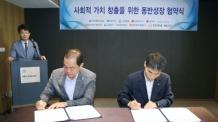 한국에너지공단, 사회적 가치 창출을 위한 동반성장 협약식