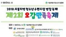 서울시, 22개 청소년시설 연합 오감만족축제 연다