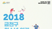 금천구, 청소년 인권 페스티벌 개최