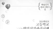 부산시교육청의 허술한 시험지 관리 지침…'보안 철저히' 한줄이 끝