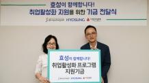 [동정] 효성, 여성 일자리 창출 사업에 6년째 후원