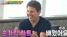 """'런닝맨' 나온 톰 크루즈…""""한국 방문 아홉번째"""""""