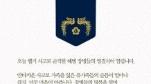 """순직 해병 영결식… 문재인 대통령 """"한치 소홀함 없이 예우… 원인 철저 규명"""""""