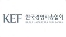 """경총 """"주휴수당 포함시 최저임금 1만원…노동법 기본원리 어긋나"""" 강력반발"""
