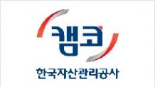 캠코 '지역사회 일자리 지원 사업' 신규 추진