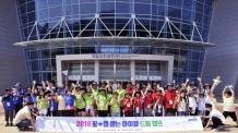 한국암웨이, '꿈을 품는 아이들' 드림 캠프 선보여