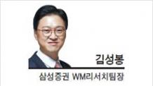 [전문가 기고-김성봉 삼성증권 WM리서치팀장 ]변하는 것과 변하지 않는 것
