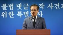 """허익범 특검, 노회찬 사망에 """"비보 안타까워…유가족 위로"""""""