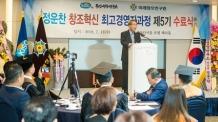 박갑주 교수 주관 정운찬 창조혁신 최고경영자과정 5기 수료식 성황리에 개회