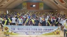 생명존중,  헤이트스피치 반대 '선플 청소년 여름캠프'