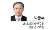 [특별기고--박광수 에너지경제연구원 선임연구위원 ] 원전안전성 노력 '脫원전 프레임'에 가둬선 안돼