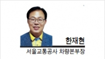 [헤럴드포럼-한재현 서울교통공사 차량본부장] 서울 지하철 무인운전 도입의 진실