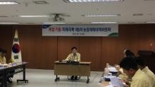 폭염 및 가뭄 피해 극복을 위한 제 5차 농협재해대책위원회   …