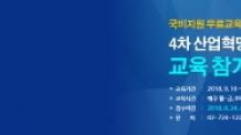 한국생산성본부, 기업 연계형 4차 산업혁명 관련 기술프로그램 운영