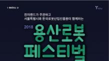 로봇산업 중심지로 뜨는 용산전자상가, '2018 로봇페스티벌'