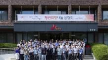 SK하이닉스, 반도체 생태계 강화 나섰다…'청년희망나눔' 프로그램 시행
