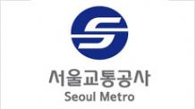 서울교통공사, 655명 공개 채용…지난해보다 67% 많아