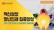 한국생산성본부, 취업준비생 위해 4차산업 핵심기술 교육 실시